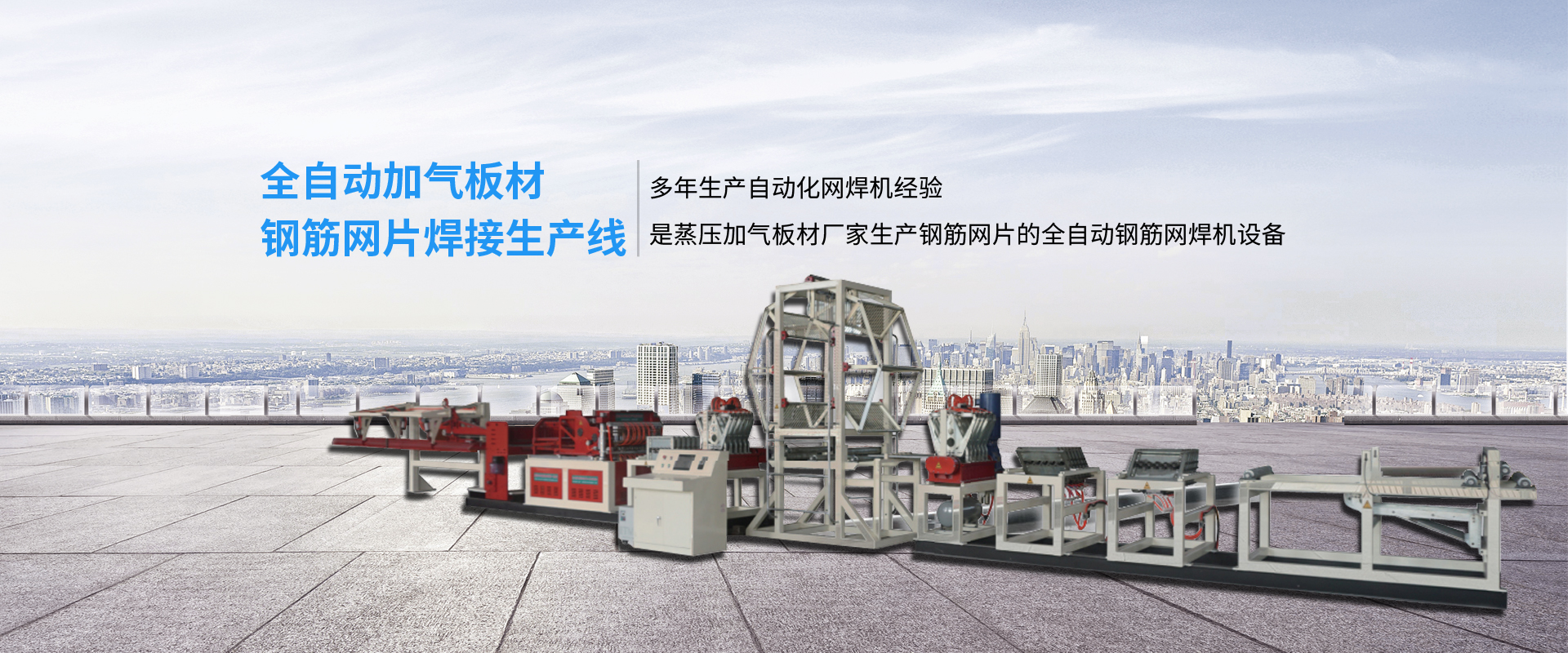 钢筋焊网机厂家,钢筋排焊网机厂家,全自动焊网机厂家,加气板材专用焊网机