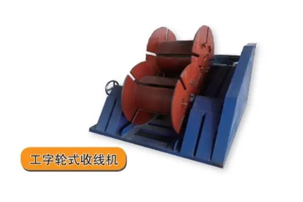 北京工字轮式收线机