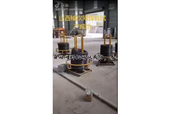 晋中晟佳建材有限公司-网焊机试产